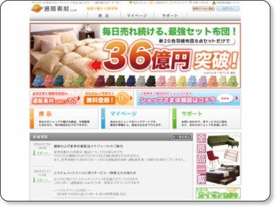 ドロップシッピングサイトの紹介【無料でOK!】